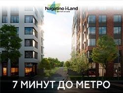 ЖК Nagatino i-Land Квартиры от 12,4 млн рублей